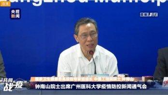 钟南山:疫情不一定发源在中国 有信心4月底基本控制